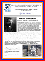 Avetis Aharonian
