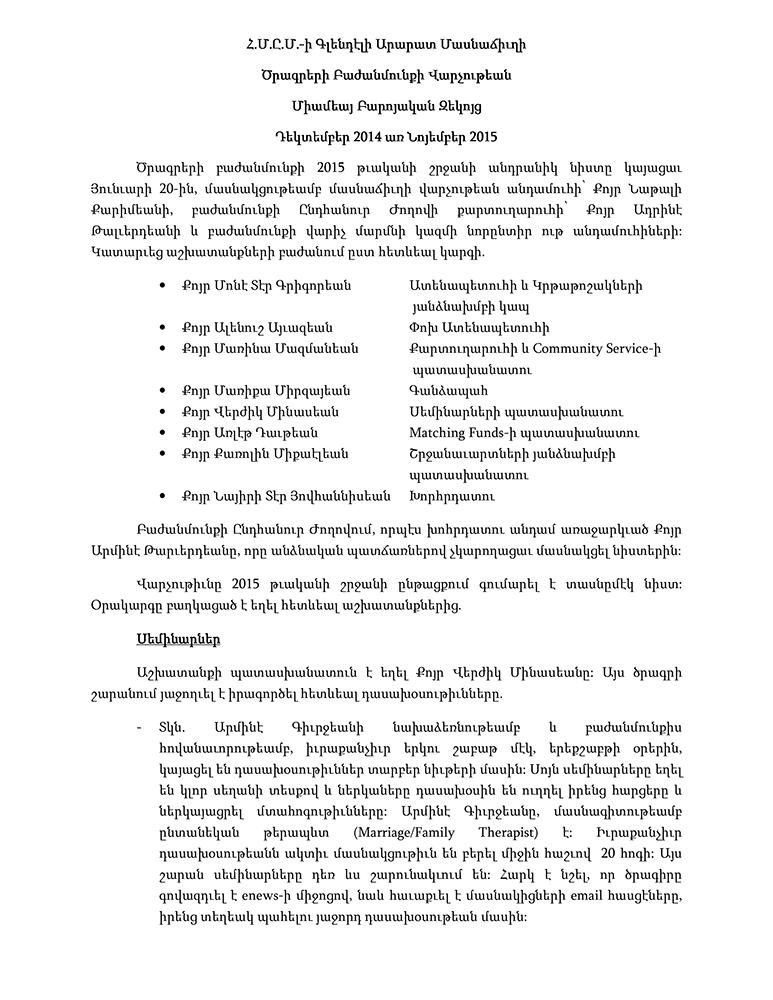 2015 Programs Annual Report