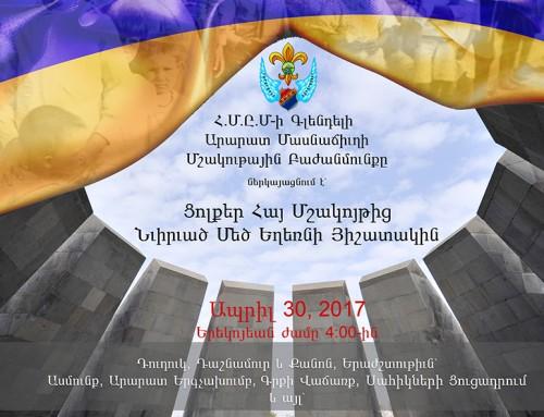 April 24 Commemoration